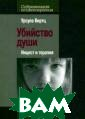 Убийство души.  Инцест и терапи я Урсула Виртц  Автор исследует  различные возм ожности терапии  людей, пережив ших инцест, и с тавит острый во прос, почему ст