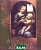 Атлас мировой ж ивописи Геташви ли Н.В. Атлас м ировой живописи  <b>ISBN:978-5- 373-06152-0 </b >
