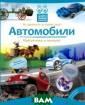 Автомобили Миля нчиков С.В. Авт омобили <b>ISBN :978-5-17-08029 0-6 </b>