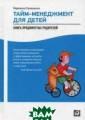 Тайм-менеджмент  для детей. Кни га продвинутых  родителей Мариа нна Лукашенко Ц итата `Чем рань ше ребенок науч ится грамотно о рганизовывать с вое время, тем