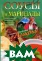 Соусы и маринад ы. Аппетитные р ецепты для ваше го стола Звонар ева Агафья Тихо новна Маринады  и соусы - необх одимая составля ющая любой кухн и. Они придают