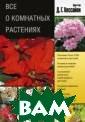 Все о комнатных  растениях Д. Г . Хессайон В эт ой книге вы най дете описания 1 200 видов комна тных растений и  полную информа цию по уходу за  ними, советы п