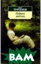Первая любовь. 