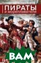 Пираты и морепл аватели Мордвин цев В.Ф. Романт ика морских про сторов… В наше  время эти слова  воспринимаются  как клише. Но  были времена, к огда семи-восьм