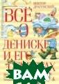 Всё о Дениске и  его секретах Д рагунский В. <b r />Шестьдесят  две удивительны е и забавные ис тории, случивши еся с мальчиком  Дениской на мо сковских улицах