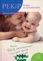 PEKiP: игра и д вижение. Более  100 развивающих  игр для детей  первого года жи зни Лизель Поли нски Опора на д вигательную и п ознавательную а ктивность младе