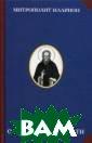 Слово о Законе  и Благодати Мит рополит Иларион  `Слово о Закон е и Благодати`  Илариона Киевск ого, первого ру сского митропол ита, открывает  историю одной и