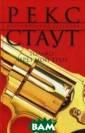 Только через мо й труп Стаут Ре кс Рекс Стаут -  один из самых  ярких и стильны х американских  писателей детек тивного жанра.  Мировую славу е му принесли ром