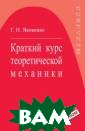Краткий курс те оретической мех аники Яковенко  Г.Н. Излагаются  первоначальные  сведения по те оретической мех анике, представ ленные в двух р азделах книги: