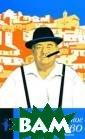 Достопочтенное  общество. Очерк и о сицилийской  мафии Норман Л ьюис Норман Лью ис, офицер англ ийской контрраз ведки, проницат ельный `бытопис атель неизвестн