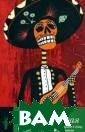 Мексиканская од иссея. Визит к  дону Отавио Сиб ил Бедфорд Клас сика жанра трэв елога, `Визит к  дону Отавио` и скусно сочетает  в себе великол епные описания