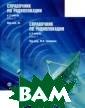 Справочник по р адиолокации (ко личество томов:  2) Сколник М.И . Это третье из дание всемирно  известного&#171 ;Справочника по  радиолокации&# 187;. Радиолока