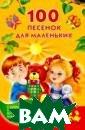 100 песенок для  маленьких Вале нтина Дмитриева  Разучивание по тешек и считало к тренирует пам ять, развивает  внимание, мышле ние, творческую  фантазию и реч