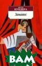 Занавес Милан К ундера В своем  литературно-фил ософском эссе З АНАВЕС Милан Ку ндера, один из  крупнейших проз аиков современн ости, вновь пог ружается во все