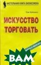 Искусство торго вать / How to M aster the Art o f Selling Хопки нс Том / Tom Ho pkins 464 стр.  Умеете ли вы до биваться желаем ого и убеждать  людей в правиль