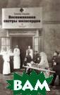 Воспоминания се стры милосердия  Фонтанов О.А.  Воспоминания се стры милосердия  ISBN:978-5-17- 085711-1