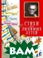 Стихи для любим ых детей Маршак  С.Я. В 29-ом и ли 30-ом году X X века С.Я.Марш аку рассказали  о том, как один  из американски х туристов оста лся в Ленинград