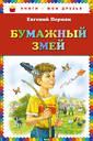Бумажный змей П ермяк Евгений Л юбимая книга не утомимых искате лей приключений  младшего школь ного возраста.