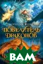 Повелитель драк онов Функе К. К огда-то драконы  жили повсюду.  Теперь они скры ваются в укромн ых пещерах. Ког да-то они были  самыми сильными  и гордыми суще