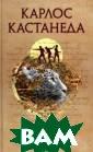 Магические Пасс ы Кастанеда К.  336 стр. Тайные  знания шаманов  древней Мексик и включали в се бя определенную  последовательн ость движений,  которые при пос