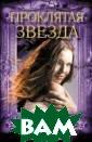 Проклятая звезд а Джессика Спот свуд <p></p> Ув лекательная ист ория о колдовст ве, ведьмах и л юбви!<br />Могу щественная рели гиозная организ ация под назван