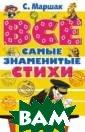 ВСЕ самые знаме нитые стихи Мар шак С.Я. ВСЕ са мые знаменитые  стихи <b>ISBN:9 78-5-17-081742- 9 </b>