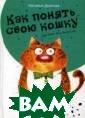 Как понять свою  кошку Дьякова  Наталья Ильинич на Что вы знает е о своих кошка х? Почему они в едут себя как с нежные королевы  и что при этом  происходит в и