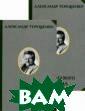 Быт русского на рода. В 2-х том ах. Том 1. Част ь I-III. Том 2.  Часть IV-VII ( количество томо в: 2) Терещенко  Александр Влас ьевич В издании  полностью публ