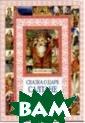 Сказка о царе С алтане Пушкин А .С. Пусть знако мство вашего ре бенка с литерат урой начнется с  прекрасной`Ска зки о царе Салт ане`Пушкина. Чу десный язык, во