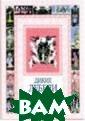 Дикие лебеди Ан дерсен Г.Х. Ска зка Ганса Христ иана Андерсена` Дикие лебеди`по вествует об оди ннадцати заколд ованных принцах  и их сестре Эл изе. Чтобы спас