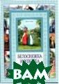Белоснежка и Ро зочка Гримм В.  Истории про дву х милых сестер,  королевича и з лого карлика, а  также про Генз еля и Гретель,  которые по воле  злой мачехи оч