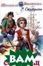 Остров сокровищ  Стивенсон Р. В  руки юного Джи ма попадает кар та знаменитого  флибустьера Фли нта. Джим и его  друзья отправл яются в опасное  путешествие на
