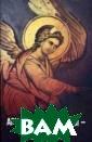 Архангелы и Анг елы - наши покр овители Олейник ова Таисия Степ ановна Сонм Анг елов, по Священ ному Писанию, м ногочислен, изв естны личные им ена только семи