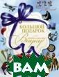 Большой подарок  любимому внуку  Цеханский С.П.  Большой подаро к любимому внук у ISBN:978-5-17 -084629-0