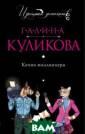 Копия миллионер а Куликова Г.М.  Даша Веселова  с детства мечта ла работать на  телевидении. И  вот – о чудо! –  она устраивает ся редактором н а популярный ка