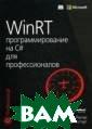 WinRT. Программ ирование на C#  для профессиона лов Рихтер Джеф фри Ознакомьтес ь с Windows Run time и изучите  передовые метод ики разработки  приложений для