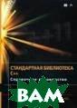 Стандартная биб лиотека C++. Сп равочное руково дство Джосаттис  Николаи М. Ста ндартная библио тека C++ содерж ит набор универ сальных классов  и интерфейсов,