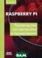 Raspberry Pi. Р уководство по н астройке и прим енению Магда Юр ий Степанович Б ыстрый прогресс  современной эл ектроники в пос ледние годы сущ ественно повлия