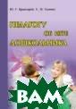 Педагогу об игр е дошкольника Б рынзарей Ю.Г. П особие содержит  теоретический  и практико-орие нтированный мат ериал по иннова ционной деятель ности в организ