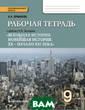 Рабочая тетрадь  к учебнику Заг ладина Н.В.