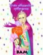 Почти неволшебн ые превращения.  Книга для мам  и дочерей Ирина  Млодик Многие  мамы любят поуч ать своих детей . И, конечно, и м есть, что пер едать своим мал