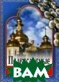Православные пр аздники Прокофь ева Елена Эта к нига о главных  праздниках Русс кой Православно й Церкви, об их  духовном содер жании, истории  и традициях. Дл