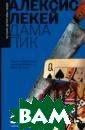 Дама пик Лекей  А. Дама пик <b> ISBN:978-5-17-0 84392-3 </b>