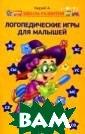 Логопедические  игры для малыше й Кирий Анна Кн ига содержит пр актический мате риал для работы  с детьми ранне го возраста. Вк лючает в себя к омплекс упражне