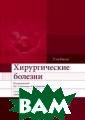 Хирургические б олезни. Том 2 С авельева С.В. В  учебнике излож ены вопросы эти ологии, патоген еза, диагностик и и лечения рас пространенных х ирургических за