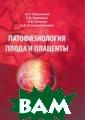 Патофизиология  плода и плацент ы Стрижаков Н.А . Монография по священа наиболе е значимым проб лемам акушерств а и перинатолог ии патофизиолог ии плода и плац
