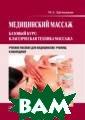Медицинский мас саж. Базовый ку рс: классическа я техника масса жа Ерёмушкин А. М. В учебном по собии изложены  начальные базов ые принципы сос тавления диффер