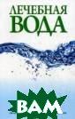 Лечебная вода Д жонсон Бен Авто р объясняет, ка к использовать  богатую кислоро дом ионизирован ную воду, измен енную посредств ом безопасного  и несложного пр