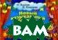 Новый музыкальн ый букварь для  самых маленьких . Учебно-методи ческое пособие  Иванова Оксана  Владимировна Да нный авторский  сборник предназ начен для обуче