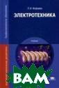 Электротехника.  Учебник для ст удентов учрежде ний среднего пр офессионального  образования. Г риф Экспертного  совета по проф ессиональному о бразованию МО Р